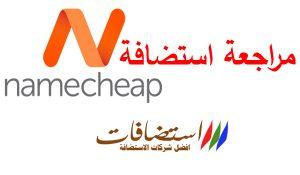 مراجعة استضافة namecheab
