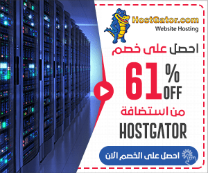 كوبون خصم على استضافة هوست جيتور HostGator 1