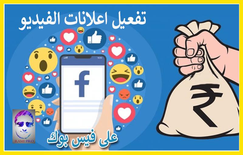 تفعيل الربح من فيس بوك والربح من الفيديوهات على صفحتك
