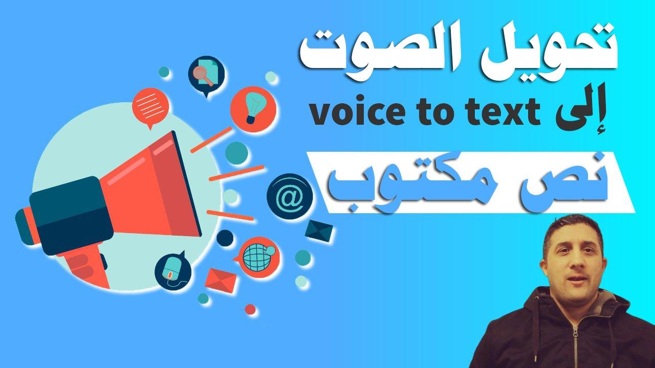 الصوت الى نص الكتابة بالصوت و تحويل الصوت الى نص مكتوب speech texter