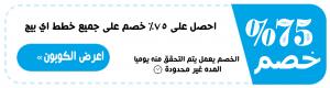 آي بيج IPAGE: شرح حجز استضافة ipage خصم 81% + دومين مجاناً 1  1
