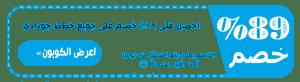 كوبون جودادي افضل عروض وكوبونات خصم جودادي Godaddy 2019 1 1