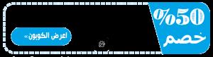 كوبون خصم نيم شيب استضافة ودومين مجاني