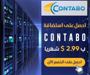 شركة كونتابو الألمانية، شرح مبسط لشركة CONTABO الشركة الألمانية التي تمتلك داتا سنتر ألماني قوي، لجأ الكثير من مشرفي المواقع الإلكترونية إلى كونتابو،
